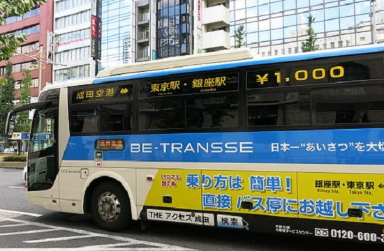 Bus The Access Narita